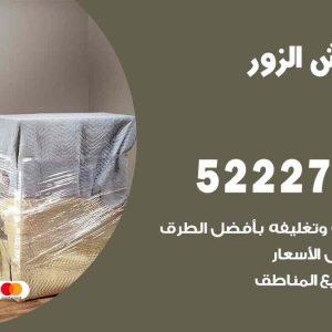 نقل عفش الزور / 52227344 / خدمة نقل فك تركيب عفش اثاث الزور