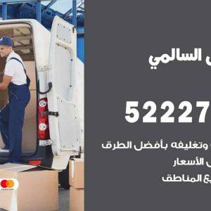 نقل عفش السالمي / 52227344 / خدمة نقل فك تركيب عفش اثاث السالمي