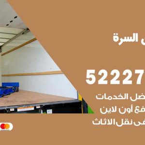 نقل عفش السرة / 52227344 / خدمة نقل فك تركيب عفش اثاث السرة