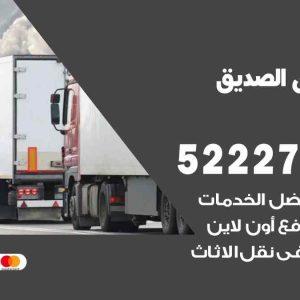 نقل عفش الصديق / 52227344 / خدمة نقل فك تركيب عفش اثاث الصديق