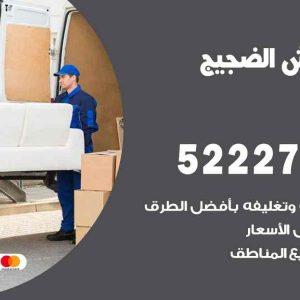 نقل عفش الضجيج / 52227344 / خدمة نقل فك تركيب عفش اثاث الضجيج