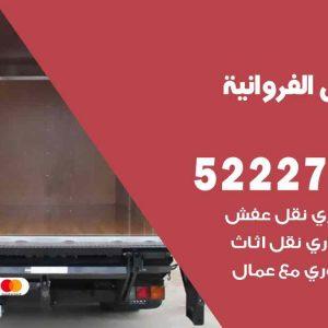 نقل عفش الفروانية / 52227344 / خدمة نقل فك تركيب عفش اثاث الفروانية