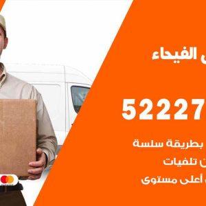 نقل عفش الفيحاء / 52227344 / خدمة نقل فك تركيب عفش اثاث الفيحاء