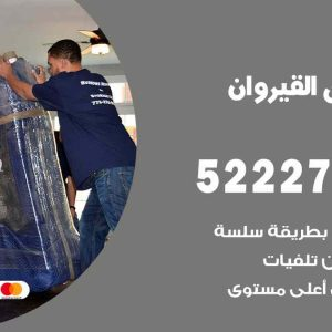 نقل عفش القيروان / 52227344 / خدمة نقل فك تركيب عفش اثاث القيروان