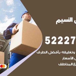 نقل عفش النسيم / 52227344 / خدمة نقل فك تركيب عفش اثاث النسيم