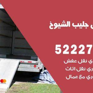 نقل عفش جليب الشيوخ / 52227344 / خدمة نقل فك تركيب عفش اثاث جليب الشيوخ
