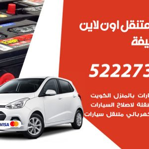 تبديل تواير سيارات ابو حليفة / 99337565 / كراج بنشر متنقل تبديل إطارات السيارات