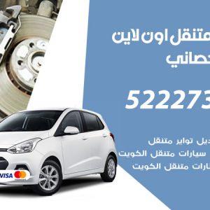 تبديل تواير سيارات ابو الحصاني / 99337565 / كراج بنشر متنقل تبديل إطارات السيارات