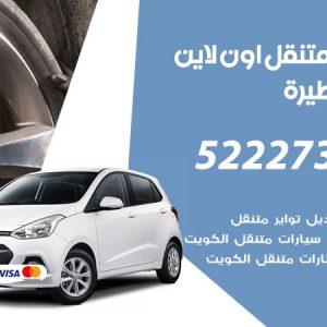 تبديل تواير سيارات ابو فطيرة / 99337565 / كراج بنشر متنقل تبديل إطارات السيارات