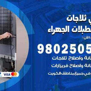 صيانة طباخات اسطبلات الجهراء / 98548488 / فني تصليح طباخات اسطبلات الجهراء بالكويت