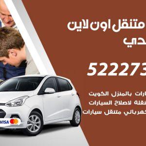 تبديل تواير سيارات الاحمدي / 99337565 / كراج بنشر متنقل تبديل إطارات السيارات