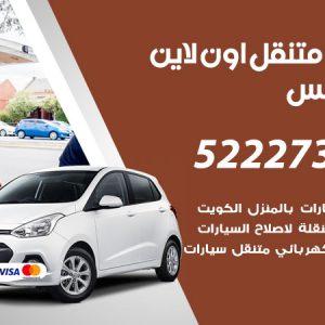 تبديل تواير سيارات الاندلس / 99337565 / كراج بنشر متنقل تبديل إطارات السيارات