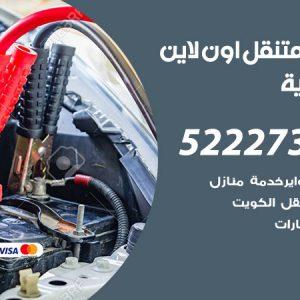 تبديل تواير سيارات الجابرية / 99337565 / كراج بنشر متنقل تبديل إطارات السيارات