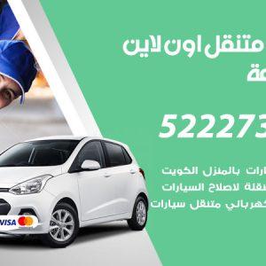 تبديل تواير سيارات الجليعة / 99337565 / كراج بنشر متنقل تبديل إطارات السيارات