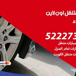 تبديل تواير سيارات الجهراء / 99337565 / كراج بنشر متنقل تبديل إطارات السيارات