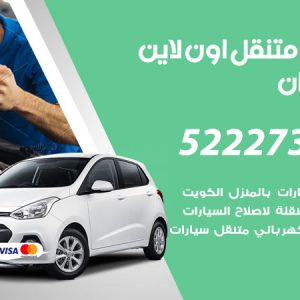 تبديل تواير سيارات الخيران / 99337565 / كراج بنشر متنقل تبديل إطارات السيارات