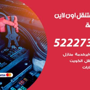 تبديل تواير سيارات الدسمة / 99337565 / كراج بنشر متنقل تبديل إطارات السيارات