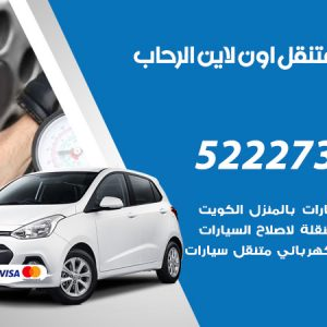 تبديل تواير سيارات الرحاب / 99337565 / كراج بنشر متنقل تبديل إطارات السيارات