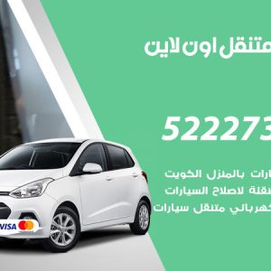 تبديل تواير سيارات الرقة / 99337565 / كراج بنشر متنقل تبديل إطارات السيارات