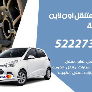 تبديل تواير سيارات الروضة / 99337565 / كراج بنشر متنقل تبديل إطارات السيارات