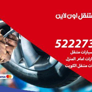 تبديل تواير سيارات الري / 99337565 / كراج بنشر متنقل تبديل إطارات السيارات