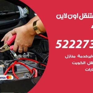 تبديل تواير سيارات الزهراء / 99337565 / كراج بنشر متنقل تبديل إطارات السيارات