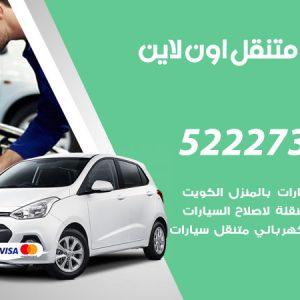 تبديل تواير سيارات الزور / 99337565 / كراج بنشر متنقل تبديل إطارات السيارات