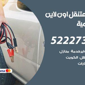تبديل تواير سيارات السالمية / 99337565 / كراج بنشر متنقل تبديل إطارات السيارات