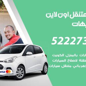 تبديل تواير سيارات الشاليهات / 99337565 / كراج بنشر متنقل تبديل إطارات السيارات