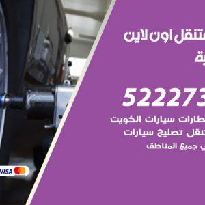 تبديل تواير سيارات الشامية / 99337565 / كراج بنشر متنقل تبديل إطارات السيارات