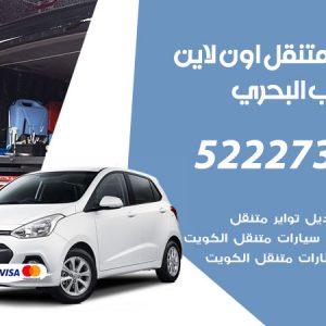 تبديل تواير سيارات الشعب البحري / 99337565 / كراج بنشر متنقل تبديل إطارات السيارات