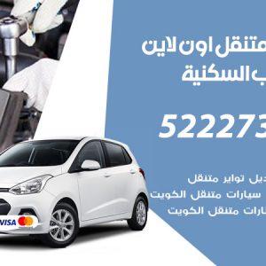 تبديل تواير سيارات الشعب السكنية / 99337565 / كراج بنشر متنقل تبديل إطارات السيارات