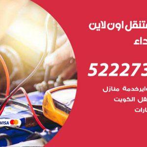تبديل تواير سيارات الشهداء / 99337565 / كراج بنشر متنقل تبديل إطارات السيارات