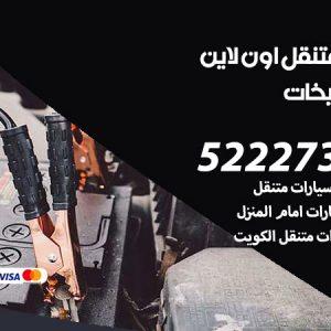 تبديل تواير سيارات الصليبيخات / 99337565 / كراج بنشر متنقل تبديل إطارات السيارات