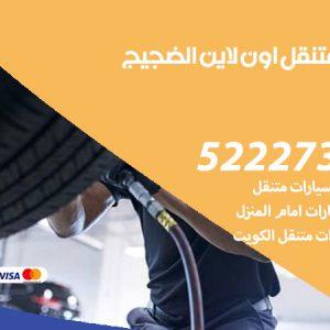 تبديل تواير سيارات الضجيج / 99337565 / كراج بنشر متنقل تبديل إطارات السيارات