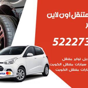 تبديل تواير سيارات الظهر / 99337565 / كراج بنشر متنقل تبديل إطارات السيارات