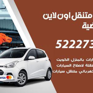 تبديل تواير سيارات العارضية / 99337565 / كراج بنشر متنقل تبديل إطارات السيارات