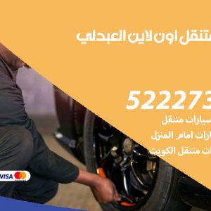 تبديل تواير سيارات العبدلي / 99337565 / كراج بنشر متنقل تبديل إطارات السيارات