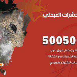 مكافحة حشرات العبدلي / 50050647 / شركة مكافحة الحشرات والقوارض