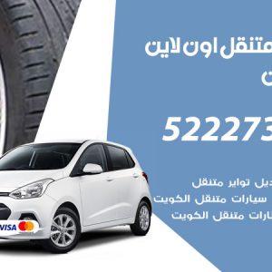 تبديل تواير سيارات العدان / 99337565 / كراج بنشر متنقل تبديل إطارات السيارات