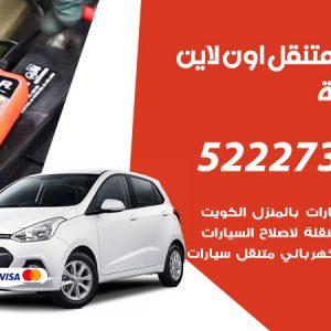 تبديل تواير سيارات العقيلة / 99337565 / كراج بنشر متنقل تبديل إطارات السيارات