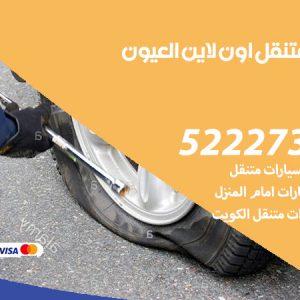 تبديل تواير سيارات العيون / 99337565 / كراج بنشر متنقل تبديل إطارات السيارات
