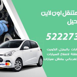 تبديل تواير سيارات الفحيحيل / 99337565 / كراج بنشر متنقل تبديل إطارات السيارات