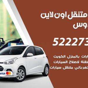 تبديل تواير سيارات الفردوس / 99337565 / كراج بنشر متنقل تبديل إطارات السيارات