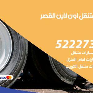 تبديل تواير سيارات القصر / 99337565 / كراج بنشر متنقل تبديل إطارات السيارات