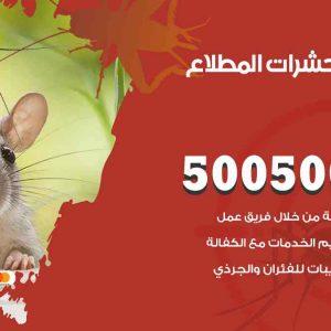 مكافحة حشرات المطلاع / 50050647 / شركة مكافحة الحشرات والقوارض