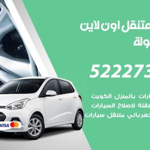 تبديل تواير سيارات المهبولة / 99337565 / كراج بنشر متنقل تبديل إطارات السيارات