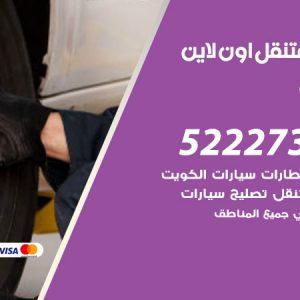 تبديل تواير سيارات النزهة / 99337565 / كراج بنشر متنقل تبديل إطارات السيارات