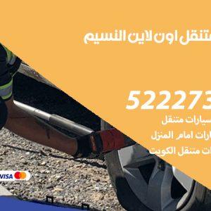 تبديل تواير سيارات النسيم / 99337565 / كراج بنشر متنقل تبديل إطارات السيارات