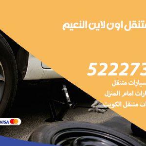 تبديل تواير سيارات النعيم / 99337565 / كراج بنشر متنقل تبديل إطارات السيارات